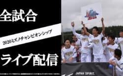 【全試合ライブ配信実施】2020ミズノチャンピオンシップ(全国ルーキー)