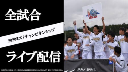 【全試合ライブ配信実施予定】2020ミズノチャンピオンシップ(全国ルーキー)