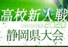 2020年度 静岡県高校新人サッカー大会 静岡県大会  静岡学園が3年ぶり16度目の優勝!