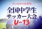 2020年度 第26回河内カップ大会 広島県 優勝は鷗州A!