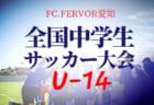 2020年度【全国大会】JFA第26回全日本U-15フットサル選手権大会 優勝はブリンカールFC!