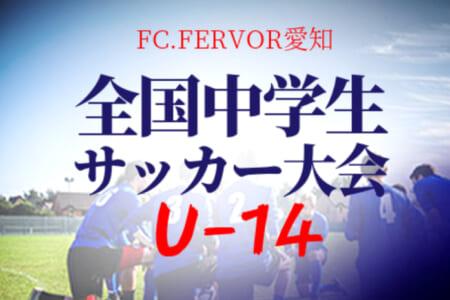 2020年度 フェルボール愛知招待 全国中学生サッカー大会U-14(静岡)結果情報をお待ちしています!
