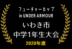 2020年度 いわきフューチャーカップ・中学1年生大会 福島 組合せ掲載!1/23.24・2/11開催