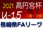 速報!2020年度 神奈川県女子ユースU-15サッカーリーグ ベルマーレガールズが1部優勝!! 1部全試合終了、2/27全結果更新!結果入力ありがとうございます!3部の次回日程情報をお待ちしています!