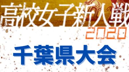 【開催延期】2020年度 千葉県高等学校新人サッカー大会 女子の部 組合せ掲載!