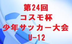 2020年度 第24回コスモ杯少年サッカー大会U-12 1/23.24結果速報!