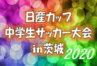 2021年1月~茨城県開催 カップ戦情報【随時募集・随時更新中】かすみがうら少年大会優勝は玉造FC!