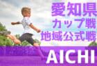 【2月3月 愛知のカップ戦/地域公式戦まとめ】2/28開催 シリウスカップU-12 卒業記念大会  優勝はVFC Nagoya!