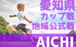 【2月3月 愛知のカップ戦/地域公式戦まとめ】3/6開催 長久手古戦場カップU-11 組み合わせ掲載!