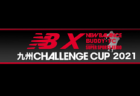 2021 NBX 九州チャレンジCUP U-10 福岡県 組合せ掲載!2/27.28 開催