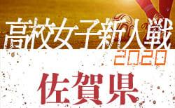 2020年 令和2年度 第10回佐賀県高等学校女子サッカー新人大会 2/7まで延期となりました