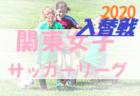 【中止】2020年度 関東トレセン交流会U-14 11/23第1節、12/13第2節結果掲載!次は第3節2021.1/24開催