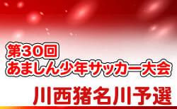 2020年度 第30回あましん少年サッカー大会 川西・猪名川予選 組合せ掲載 1/30開催