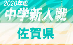 2020年 令和2年度 佐賀県中学校新人サッカー大会 優勝は武雄中!