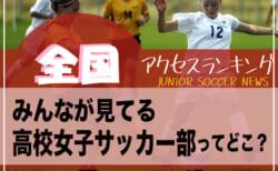 【独自調査】全国ランキング みんなが見てる高校女子サッカー部ってどこ?アクセスランキング【2020年7月~12月】