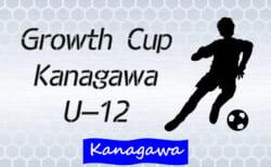 【日程変更】Growth Cup Kanagawa U-12 2020 (神奈川県) 3/7,14⇒3/14,22に開催!大会要項情報掲載!