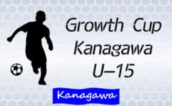 速報!Growth Cup Kanagawa U-15 2020 (神奈川県) 予選リーグ 2/28 A Group結果更新!次は3/6,7開催!
