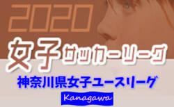 2020年度 神奈川県女子ユースリーグ 2/27結果更新!次は最終節3/7!
