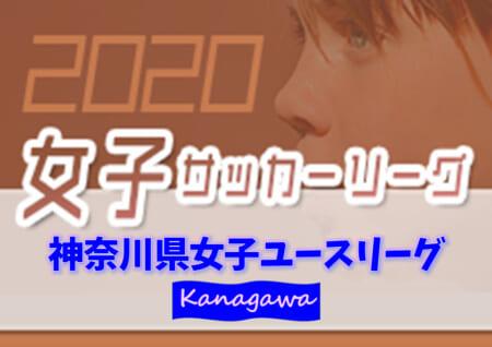 2020年度 神奈川県女子ユースリーグ 2/27結果速報!情報をお待ちしています!