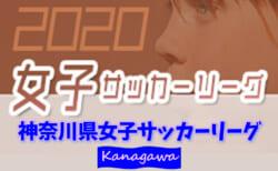 2020年度 神奈川県女子サッカーリーグ 2/20 2部結果更新!2/28 2部の結果情報をお待ちしています!