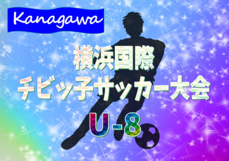 2020年度 横浜国際チビッ子サッカー大会 U-8 (神奈川県) 1/16,17結果更新!次は1/23,24開催!続報をお待ちしています!