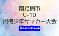 2020年度 南足柄市U-10招待少年サッカー大会 (神奈川県) 優勝は横浜深園SC-A!