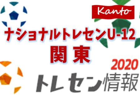 【中止】2020年度 ナショナルトレセンU-12関東 1/10,11開催予定!中止情報ありがとうございます!