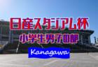 2020年度 第20回西宮市中学生サッカー選手権大会(U-13) 兵庫 優勝はCOSPA FC!