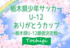 速報!2020年度 栃木県少年サッカーU-12ありがとうカップ 1次リーグ 3/6,7結果更新!3/13 2次リーグ組合せも一部掲載!多くの結果入力ありがとうございます!