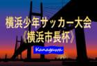 速報!2020年度 横浜少年サッカー大会《横浜市長杯》(神奈川県) 1/16,17 1・2回戦結果更新。1/16は全結果!続報をお待ちしています!