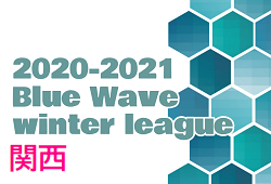 2020-2021 Blue Wave winter league ウィンターリーグ関西 4/6結果更新!次戦4/25