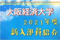 2021年度 大阪経済大学サッカー部 新入部員紹介 ※1/22現在