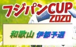 2020年度 日刊スポーツ杯 第27回関西小学生サッカー大会 伊都予選 和歌山 1/17結果速報!未判明分情報提供お待ちしています