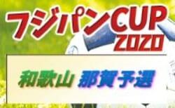 2020年度 日刊スポーツ杯 第27回関西小学生サッカー大会 那賀予選 和歌山 1/17順位リーグ結果の情報提供お待ちしています