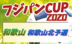 2020年度 日刊スポーツ杯 第27回関西小学生サッカー大会 和歌山北予選 優勝はSC和歌山ヴィーヴォ!ルターマユナイテッドも県大会へ!