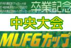 2020年度 OFA第14回大阪府U-12卒業記念サッカー大会 MUFGカップ・中央大会  優勝はガンバ門真!一部情報お待ちしています!