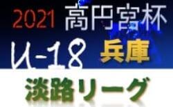 高円宮杯 JFA U-18サッカーリーグ2021 淡路リーグ 兵庫 4/18判明分結果!あと1試合、津名 vs 洲本実業の情報提供お待ちしています