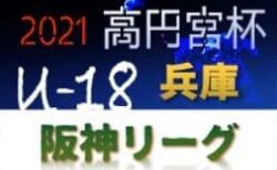 高円宮杯 JFA U-18サッカーリーグ2021 阪神リーグ 兵庫 4/17,18判明分結果更新!未判明分の情報提供お待ちしています