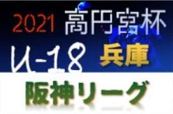 高円宮杯 JFA U-18サッカーリーグ2021 阪神リーグ 兵庫 10/24判明分結果!1部終了・県リーグ参入戦出場3チーム決定!次戦・未判明分の情報提供お待ちしています