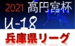 高円宮杯 JFA U-18サッカーリーグ2021 兵庫県リーグ 2月~開催!リーグ表掲載!