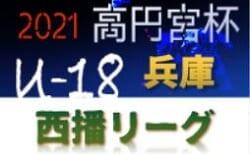 高円宮杯 JFA U-18サッカーリーグ2021 西播リーグ 兵庫 4/17,18全結果更新!次戦も情報提供お待ちしています