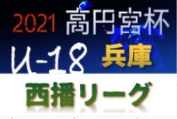 高円宮杯 JFA U-18サッカーリーグ2021 西播リーグ 兵庫 7/25判明分更新!3部次戦も情報提供お待ちしています