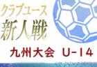 中国Rookie League NOVA NEXT 2020 就実高校がLIGA NOVA~N-2に参入決定!