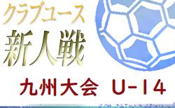 【中止・延期】2020年度第30回九州クラブユース(U-14)サッカー大会 2/6・7
