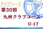塩釜FC ジュニアユース 体験会 2/10,24開催 2021年度 宮城