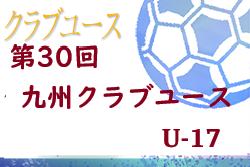 【中止】2020年度第30回九州クラブユース(U-17)サッカー大会 2/21~開催予定 組合せ掲載!