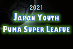 2020年度 ジャパンユースプーマスーパーリーグ2021(JYPSL)1/9.10結果お待ちしています。