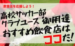 【飲食店を応援しよう!】高校サッカー部・クラブユース御用達のおすすめ飲食店はココだ!東京・広島・熊本から暖かい応援が届きました!【お店情報・応援メッセージ募集中!】