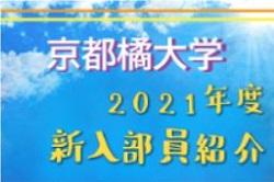 2021年度 京都橘大学サッカー部 新入部員紹介 ※1/29現在