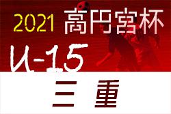 高円宮杯JFAU-15サッカーリーグ2021三重・1部/2部/3部北/3部南 3/13開幕!組合せ掲載!